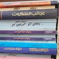 کتاب کلکسیونی فارسی و عربی